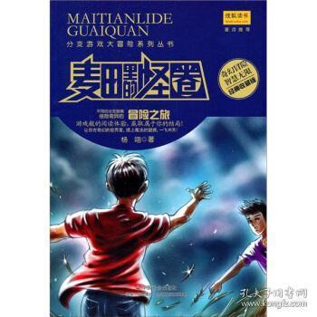 分支游戏大冒险系列丛书:麦田里的怪圈 杨翊 著 9787508734651