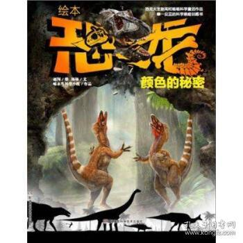 绘本恐龙颜色的秘密 赵闯,杨杨 著 9787535779359