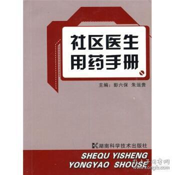 社区医生用药手册 彭六宝,朱运贵 编 9787535760746