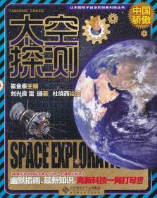 让中国孩子自豪的创新科技:太空探测 刘兴良,雷旸,杜晓西 绘图