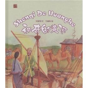 神奇的黄河-中国元素 刘宝明,马福燕 著 9787802445819