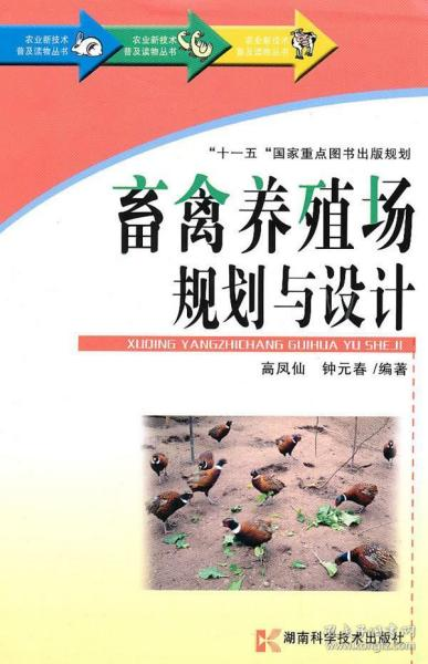 畜禽养殖场规划与设计 高凤仙,钟元春 编著 9787535762962