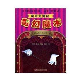 世界著名魔术大使马克·威尔逊魔术大揭秘:奇幻魔术 马克·威尔