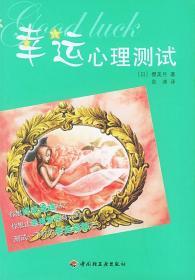 幸运心理测试 (日)樱美月 著,袁渊 译 9787501945603