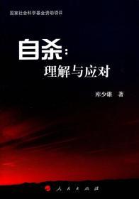 自杀:理解与应对专著库少雄著zisha:lijieyuyingdui 库少雄 著