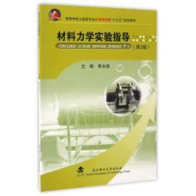 材料力学实验指导(第2版) 李永信 编 9787562954743