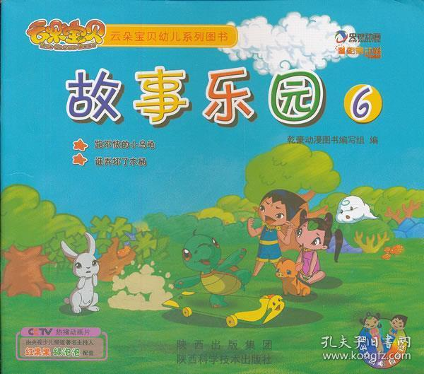 故事乐园6 乾豪动漫图书编写组 编 9787536952997