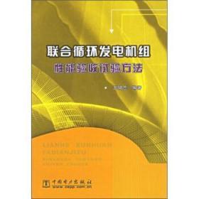 联合循环发电机组性能验收试验方法 王铭忠 著 9787508341835