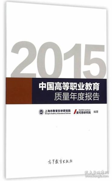 中国高等职业教育质量年度报告 上海市教育科学研究院,麦可思研究