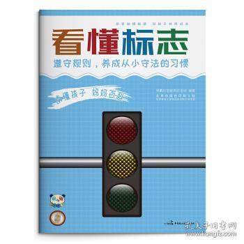 读懂孩子妈妈百科看懂标志 昊羲启智教育研发组 著 9787516216323