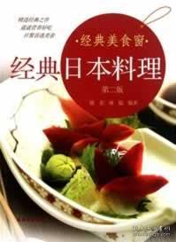 经典美食窗:经典日本料理 陈东 等 9787504855060