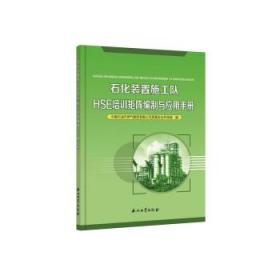 石化装置施工队HSE培训矩阵编制与应用手册 中国石油天然气集团有