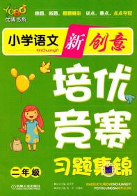优博书系·小学语文新创意培优:竞赛习题集锦(2年级)