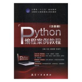 Python编程案例教程 刘庆,姚丽娜,余美华 9787516516669