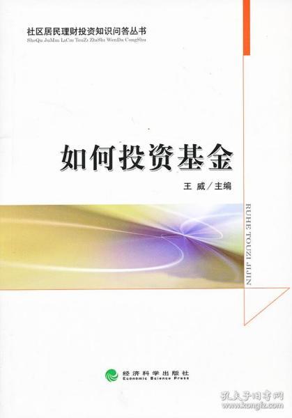 社区居民理财投资知识问答丛书:如何投资基金 王威