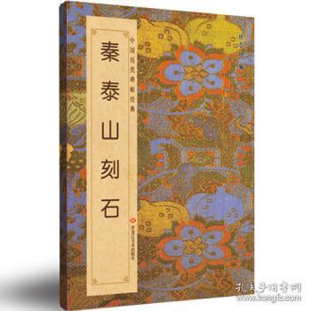 中国历代碑帖经典:秦泰山刻石 班志铭 9787531843856