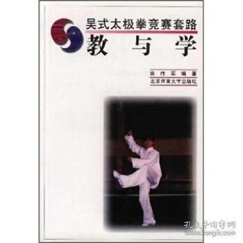 吴式太极拳竞赛套路教与学 徐伟军 著 9787810511513