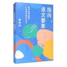 指向语文要素:蒋军晶统编版小学语文教学设计:三年级 蒋军晶 著