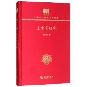上古音研究 李方桂 著 9787100151184