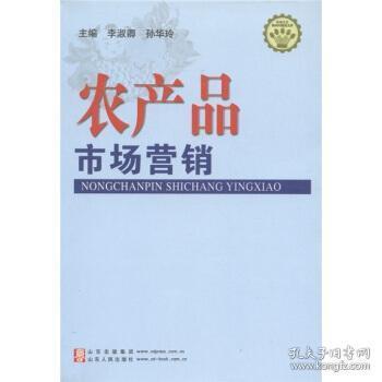 农产品市场营销 李淑卿,孙华玲 编 9787209040044