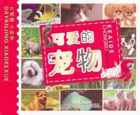 可爱的宠物 崔钟雷 主编 9787538656787