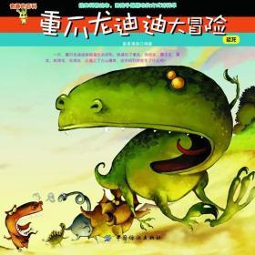 有趣的百科:重爪龙迪迪大冒险:恐龙 皇星漫画 编著