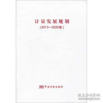 计量发展规划(2013-2020年) 中国质检出版社 著,中国质检出版社