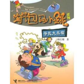 淘气包马小跳:寻找大熊猫 杨红樱 著 9787806799505
