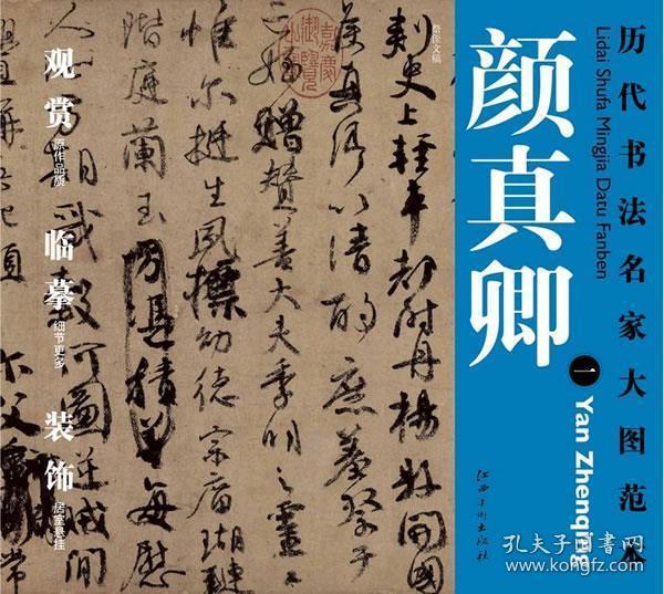 历代书法名家大图范本·颜真卿·一祭侄文稿 杨东胜 编