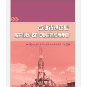 石油钻探企业钻井现场HSE作业程序实用手册 中国石油天然气集团有