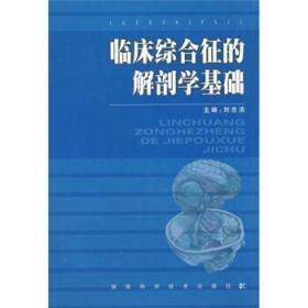 临床综合征的解剖学基础 刘忠浩 编 9787535745118
