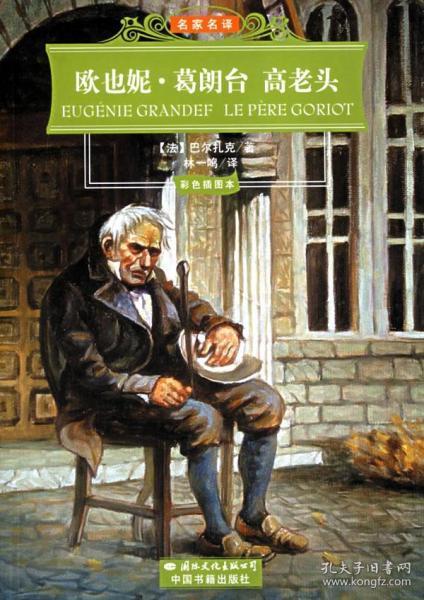 世界文学名著经典文库:欧也妮.葛朗台高老头(彩色插图本) (法)