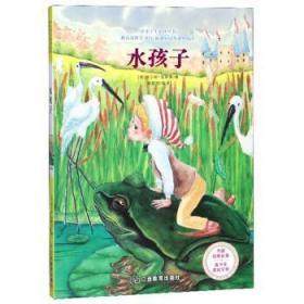 外国经典名著·青少年美绘文库:水孩子(彩色插图版)(中小学生