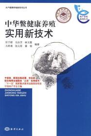 中华鳖健康养殖实用新技术 轩子群 等编著 9787502775391