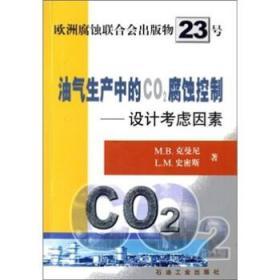 油气生产中的CO2腐蚀控制:设计考虑因素 [英] 克曼尼(Kermani,L