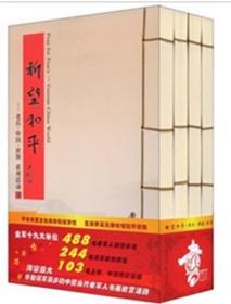 """祈望和平:老兵·中国·世界 《""""祈望和平-老兵·中国·世界""""书"""