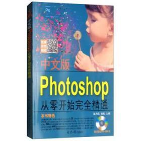 中文版Photoshop从零开始完全精通 梁为民,柏松 编 9787547727058