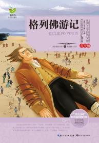 世界文学经典文库(青少版)格列佛游记 李美霞, 斯威夫特