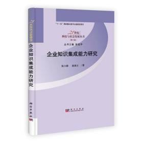 企业知识集成能力研究 张小娣, 赵嵩正, 徐冠华 9787030393180