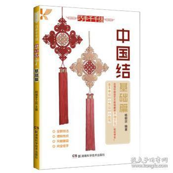 巧手千千结系列中国结基础篇 杨朝宗 9787535780669