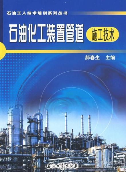石油工人技术培训系列丛书:石油化工装置管道施工技术 郝春生