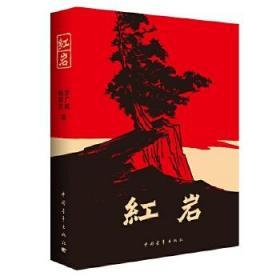 红岩 罗广斌,杨益言 著 9787500601593