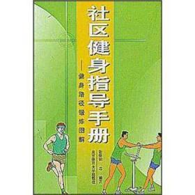 社区健身指导手册 张怀钊 9787810519861