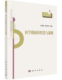 医学创新的智慧与谋略 卢建华, 李天萍 9787030408013