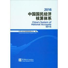 2016中国国民经济核算体系 中华人民共和国国家统计局 编