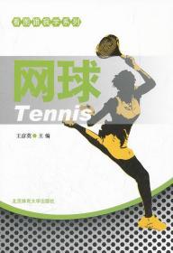 网球(看图跟我学丛书) 王彦英 主编 9787564408015