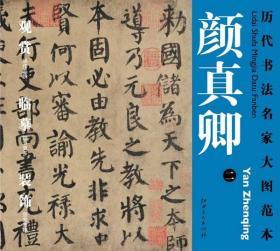 历代书法名家大图范本颜真卿 杨东胜 主编 9787548014294