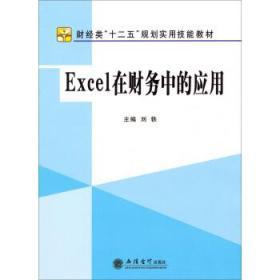 Excel在财务中的应用Excelzaicaiwuzhongdeyingyong专著刘轶主编