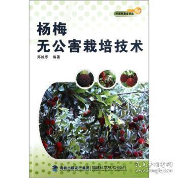 农家致富金钥匙丛书:杨梅无公害栽培技术 郑诚乐 著