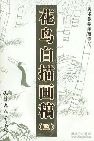 花鸟白描画稿(三)——美术教学示范作品 王健 等绘